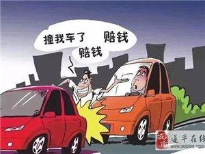 交通事故→私了还是公了,区别在哪?哪个比较好?