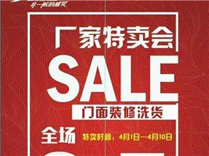【特步】澳门网上投注平台店形象升级! 全场鞋服2-5折!疯狂洗货!亏本让利!