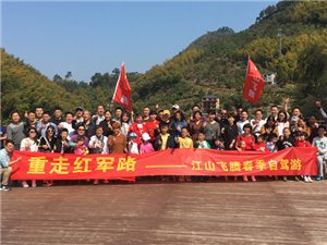 拥抱大自然,重走红军路――江山飞腾春季自驾游活动