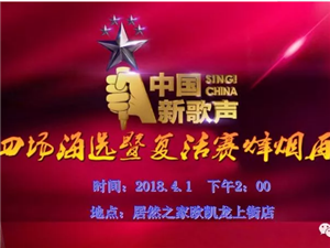 中国新歌声澳门葡京网址赛区第四场海选暨复活赛,烽烟再起!