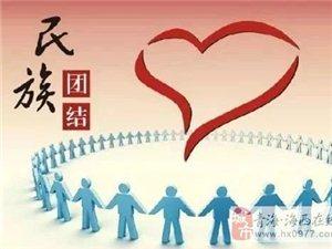 黄南州考察组到海西州考察学习民族团结进步创建工作