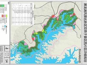 《黑龙滩双燕子景区详细规划》批前公示