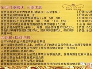 """金和游泳健身馆【重装开业】 从""""心""""启幕 给你机""""惠"""""""