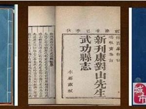 修身的教课书  治国的入场卷―读康海《武功县志》感言 薛洪文