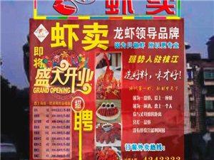 虾卖枝江店、4月4日开业当天全场半价