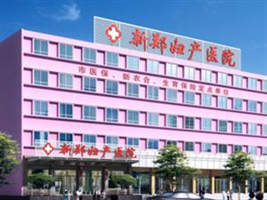 新郑妇产医院四月份健康体检活动