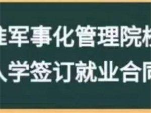 【武功头条】圆你高铁、地铁梦!西安公办学校火热报名中……