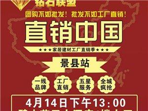 北京交换空间装饰景县分澳门地下赌场联合11个主材商家正在举行优惠活动