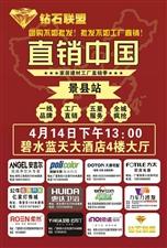 北京交换空间装饰景县分公司联合11个主材商家正在举行优惠活动