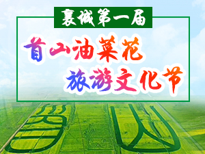 美高梅平台第一届首山油菜花旅游文化节专题活动