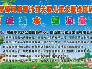 """2018雷锋月康蕾计划关爱儿童""""情暖灞水绿润童心""""大型绿植环保活动纪实"""