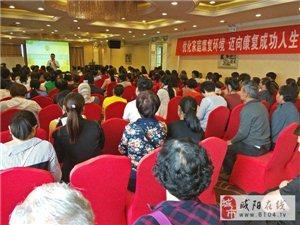 咸阳康复教育学校邀名师举办家庭康复培训会