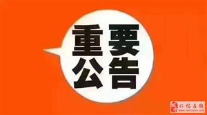 仁怀《走四方》品牌店优惠活动开始啦!