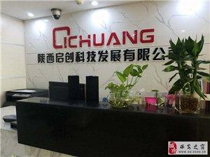 弱电公司专业弱电公司陕西启创科技发展有限公司