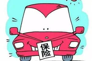 有车的注意!哪些车险必须买?哪些车险买了浪费钱?