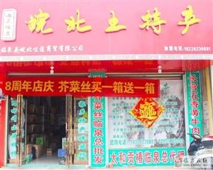 临泉人最爱吃的土特产,竟然都在这里!