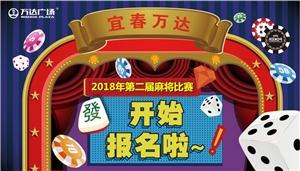宜春万达第二届麻将比赛即将开始,奖品丰厚,速来报名!