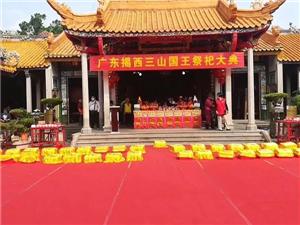 揭西三山国王祭典文化交流节!