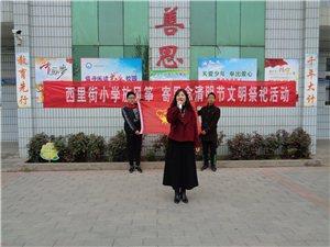 """安新县安新镇西里街小学""""放风筝、寄思念""""清明节文明祭祀活动"""