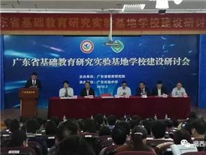 """揭西张武帮中学被认定为""""广东省基础教育研究实验基地学校"""""""