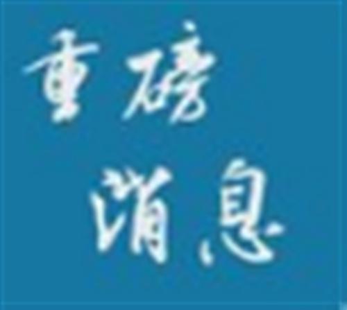 关于延长青海省公务员录用考试报名时间的通知