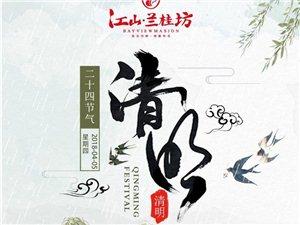 【江山�m桂坊】清明