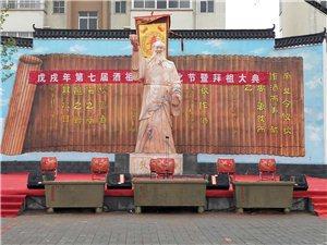 宝丰商酒务第七届酒祖仪狄文化节活动圆满成功