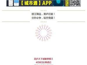 【美庐天下城】精工品质盛势加推!瞰景楼王4月8日认筹盛启!