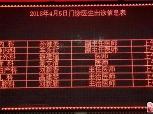 清明假期,吕梁各医院出诊安排表