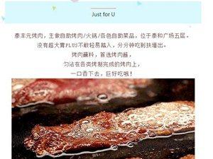 吕梁泰丰元自助烤肉4月7号盛大开业