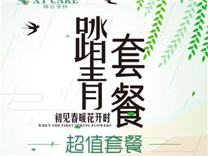 火爆全国,上海排队6小时才能买到的网红青团,杞县限量开抢啦!