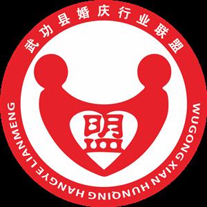 【婚庆联盟】武功婚庆行业联盟LOGO正式启用