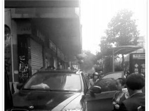 宝马男开车看手机连撞多人;造成一死三伤