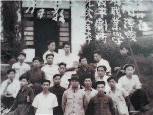 拍于民国35年,湄潭职校。