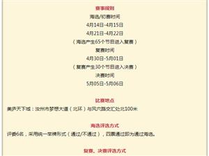 """【美庐天下城】""""星梦计划""""寻找最强新生代"""