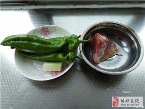 【美食分享】尖椒炒肉