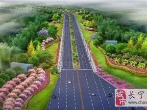 太美了!长宁景观大道即将建成,计划4月底全面完工!