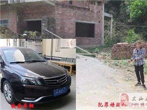 广西一人来云南文山偷车,6小时后……
