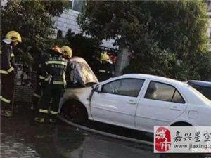 嘉兴某小区一辆白色轿车凌晨自燃 车头被烧毁