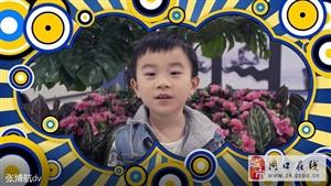 张博航:小小少年温润如初