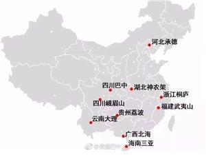 中国十大康养地,巴中入选