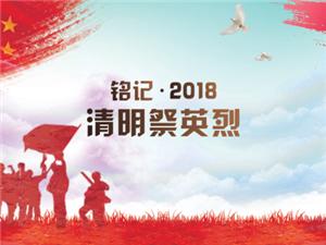 """铭记·清明祭英烈——开化县长虹乡中心小学""""清明祭英烈""""系列活动"""