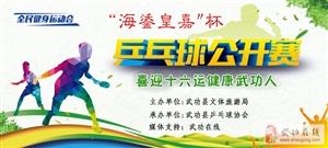 """【武功头条】喜迎十六运健康武功人""""海鋈皇嘉""""杯乒乓球比赛公告"""