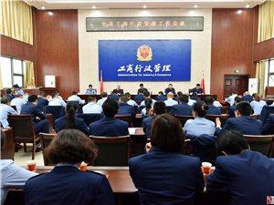 黄梅县工商局召开2018年全县工商行政管理工作会议