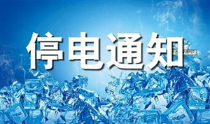 莱阳停电通知(4月份)