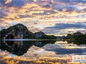 文山:滇东南大门