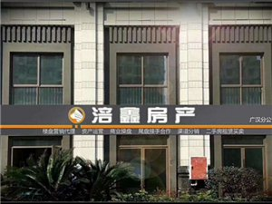 华亮园艺恭喜涪鑫房产广汉分公司开业大吉、生意兴隆哦(图片)