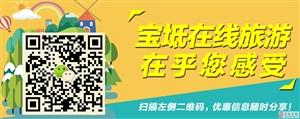 宝坻在线旅行社4月14日 发团出游线路