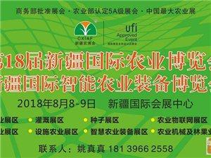 第18届中国(新疆)国际农业博览会8月8日在乌鲁木齐召开