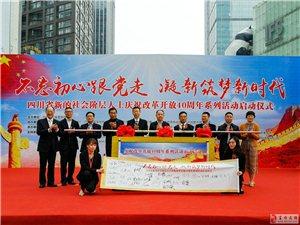 四川省新的社会阶层人士庆祝改革开放40周年;系列活动拉开序幕